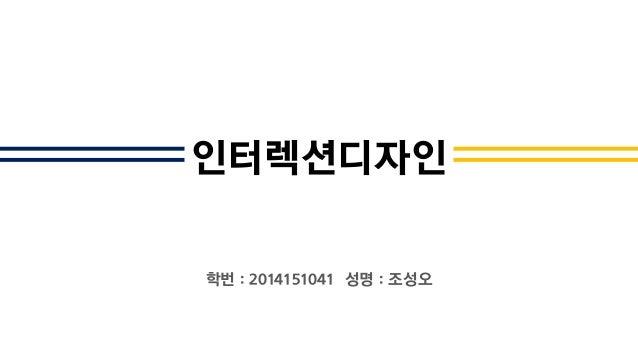 인터렉션디자인 학번 : 2014151041 성명 : 조성오