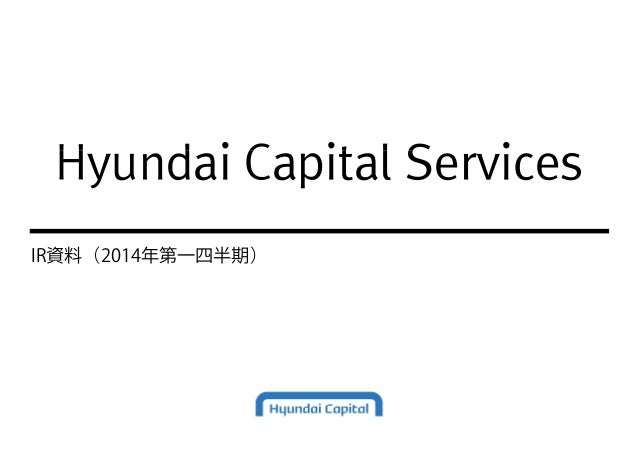 Hyundai Capital Services IR資料(2014年第一四半期) Hyundai Capital Services