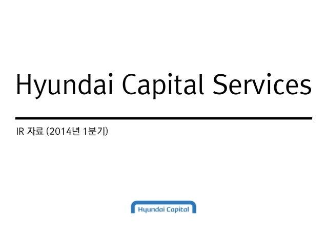 Hyundai Capital Services IR 자료 (2014년 1분기) Hyundai Capital Services