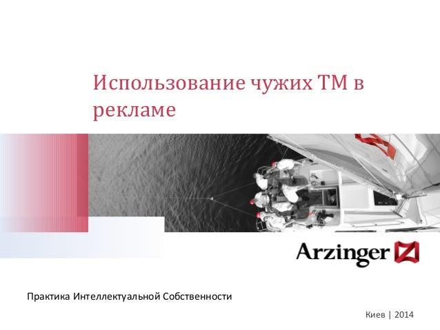 Использование чужих ТМ в  рекламе  Киев | 2014  Практика Интеллектуальной Собственности