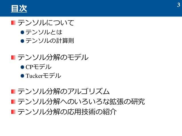 2014 3 13(テンソル分解の基礎) Slide 3