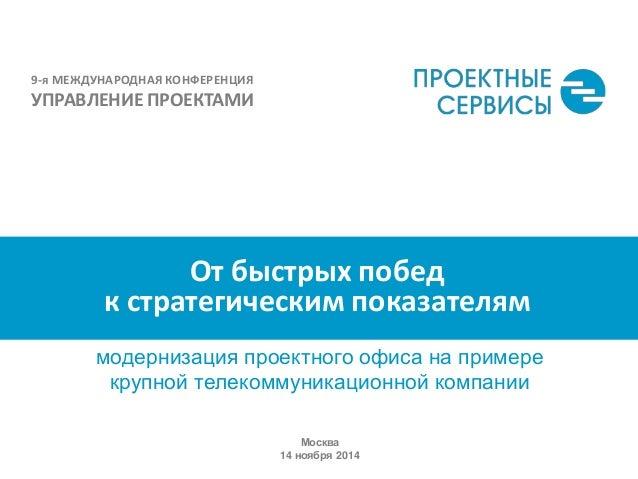 От быстрых побед к стратегическим показателям  Москва  14 ноября 2014  модернизация проектного офиса на примере крупной те...