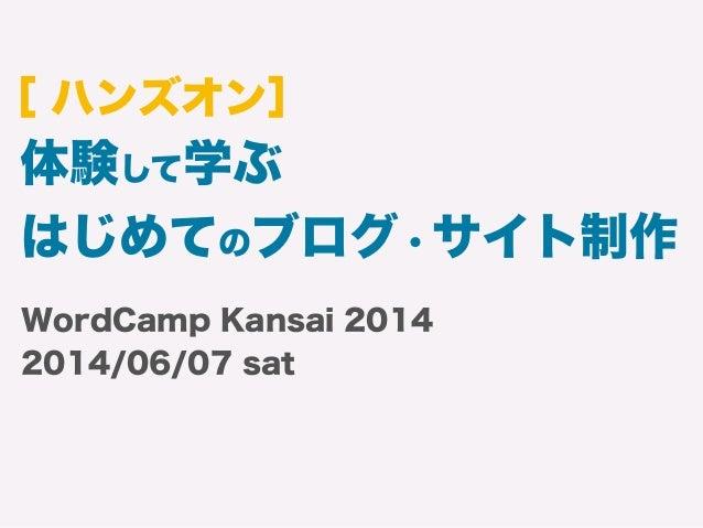WordCamp Kansai 2014 2014/06/07 sat 体験して学ぶ はじめてのブログ・サイト制作 [ ハンズオン]