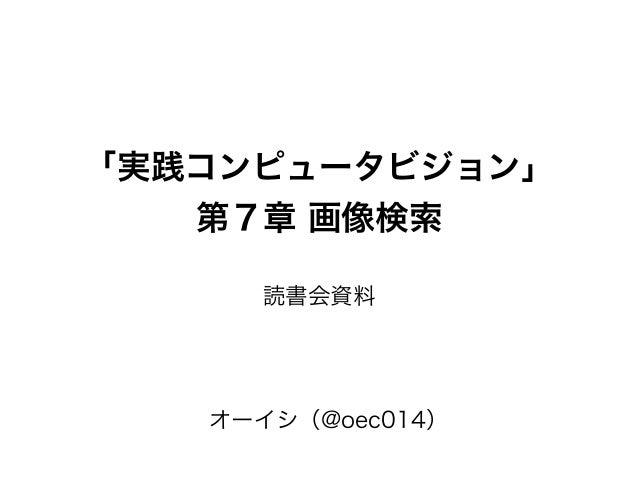 「実践コンピュータビジョン」  第7章 画像検索  !  読書会資料  オーイシ(@oec014)
