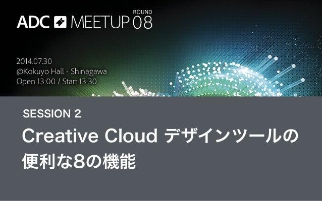 Creative Cloud デザインツールの 便利な8の機能 SESSION 2
