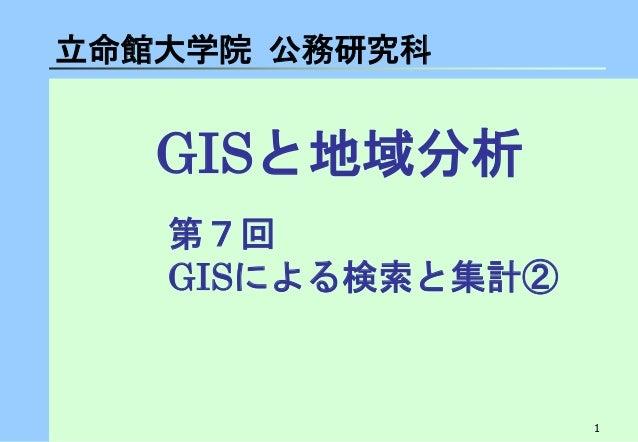 1  GISと地域分析  立命館大学院 公務研究科  第7回 GISによる検索と集計②