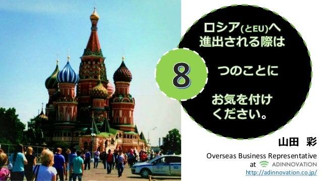 山田 彩 Overseas Business Representative at Adinnovation. Inc. http://adinnovation.co.jp/ 。