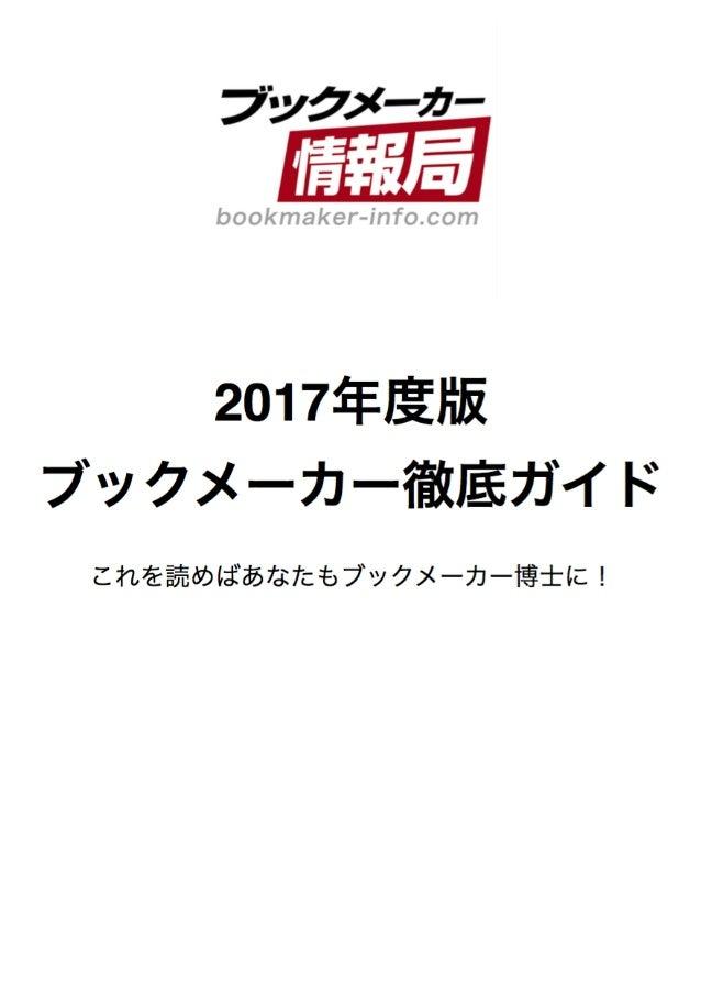 2018年度版 ブックメーカー徹底ガイド