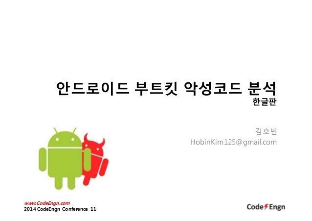 안드로이드 부트킷 악성코드 분석  한글판  김호빈  HobinKim125@gmail.com  www.CodeEngn.com  2014 CodeEngn Conference 11