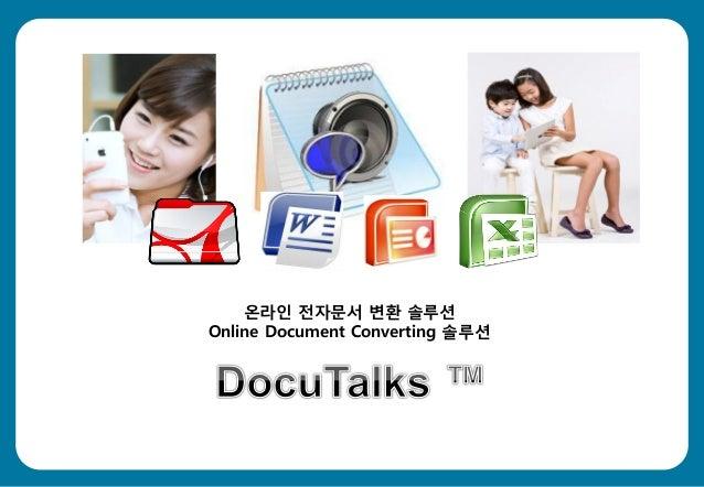 온라인 전자문서 변환 솔루션  Online Document Converting 솔루션