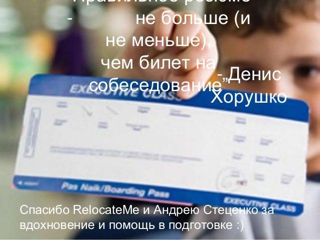 """""""Правильное резюме  - не больше (и  не меньше),  чем билет на  собеседование""""  - Денис  Хорушко  Спасибо RelocateMe и Андр..."""