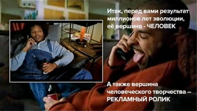 Тренды рынка интернет-рекламы в России, 2012-2014 - презентация для конференции Измени Сознание 2014 Slide 3