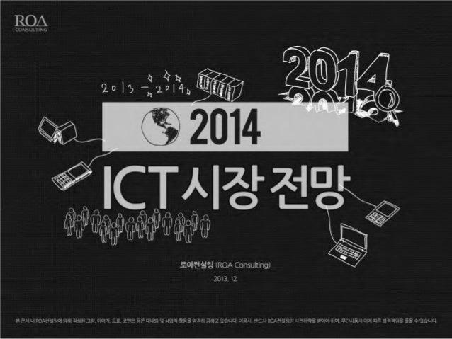 2014 글로벌 ICT 대전망 보고서