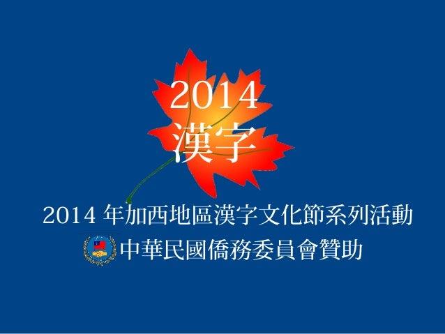 2014 年加西地區漢字文化節系列活動 2014 漢字 中華民國僑務委員會贊助