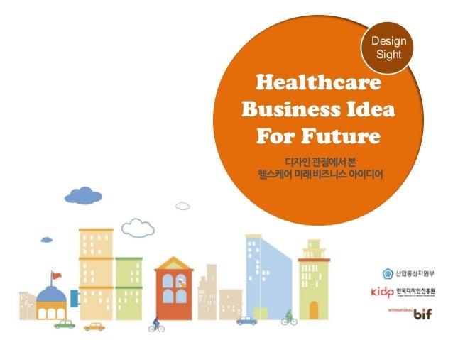 디자인관점에서본 헬스케어미래비즈니스아이디어 Healthcare Business Idea For Future Design Sight