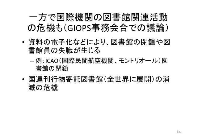 政府情報アクセスをめぐる話題を中心に(古賀崇;IFLA2014年リヨン大会報告)