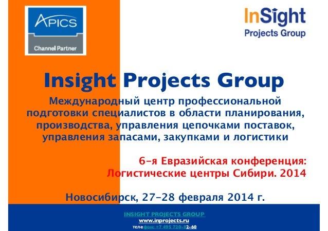 Insight Projects Group  Международный центр профессиональной подготовки специалистов в области планирования, производства...