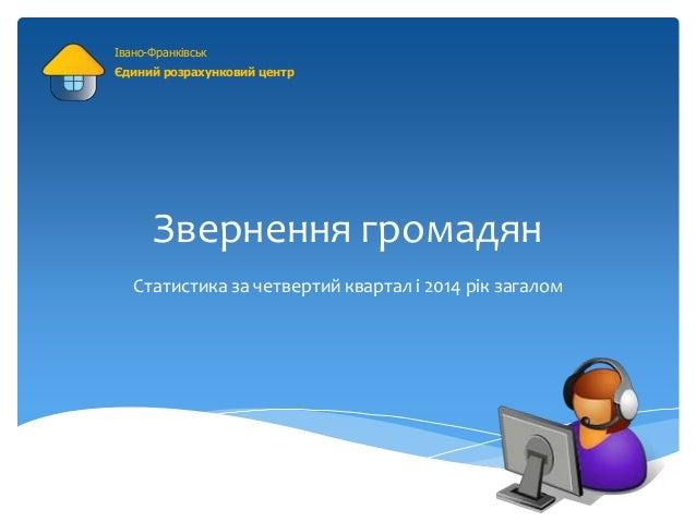 Звернення громадян Статистика за четвертий квартал і 2014 рік загалом Івано-Франківськ Єдиний розрахунковий центр
