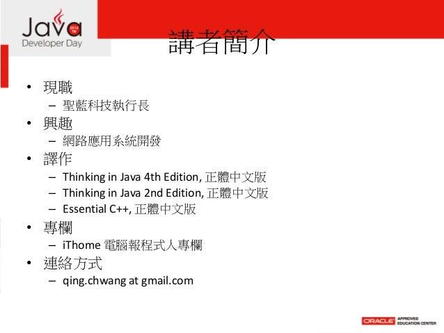 thinking in java 繁體 中文 版