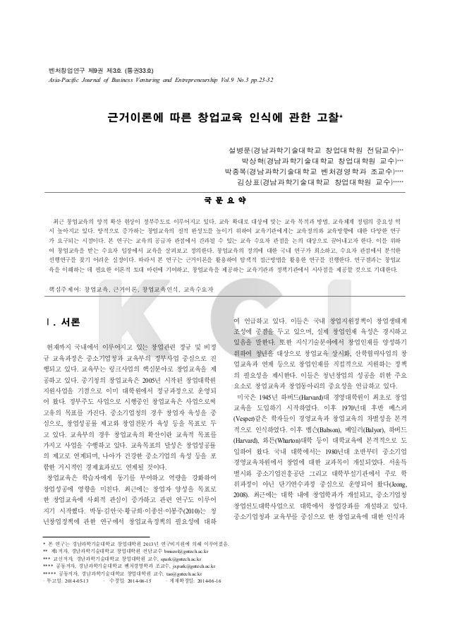 벤처창업연구 제9권 제3호 (통권33호) Asia-Pacific Journal of Business Venturing and Entrepreneurship Vol.9 No.3 pp.23-32 근거이론에 따른 창업교육 인...