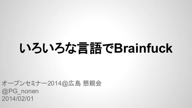 いろいろな言語でBrainfuck オープンセミナー2014@広島 懇親会 @PG_nonen 2014/02/01