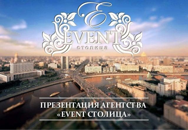 ПРЕЗЕНТАЦИЯ АГЕНТСТВА  «EVENT СТОЛИЦА»
