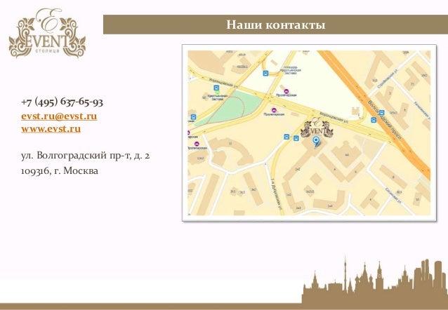 Наши контакты  +7 (495) 637-65-93  evst.ru@evst.ru  www.evst.ru  ул. Волгоградский пр-т, д. 2  109316, г. Москва