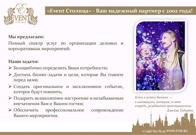 «Event Столица» - Ваш надежный партнер с 2002 года!  Мы предлагаем:  Полный спектр услуг по организации деловых и  корпора...