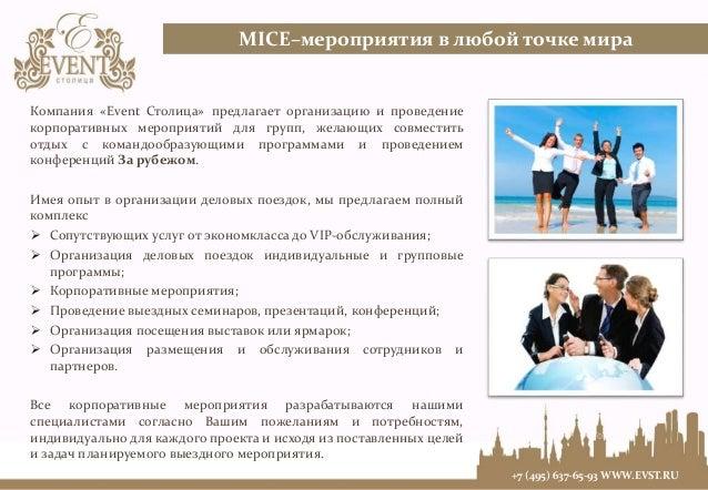 MICE–мероприятия в любой точке мира  Компания «Event Столица» предлагает организацию и проведение  корпоративных мероприят...