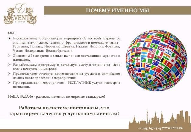 ПОЧЕМУ ИМЕННО МЫ  МЫ:   Русскоязычные организаторы мероприятий по всей Европе со  знанием английского, чешского, французс...