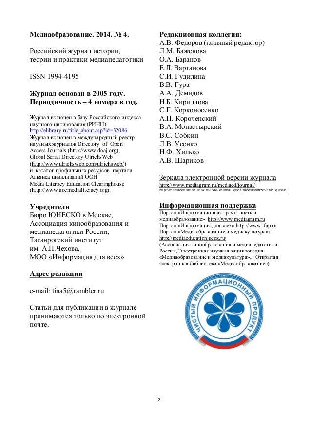 Медиаобразование MEDIA EDUCATION   № 4/2014 Slide 2