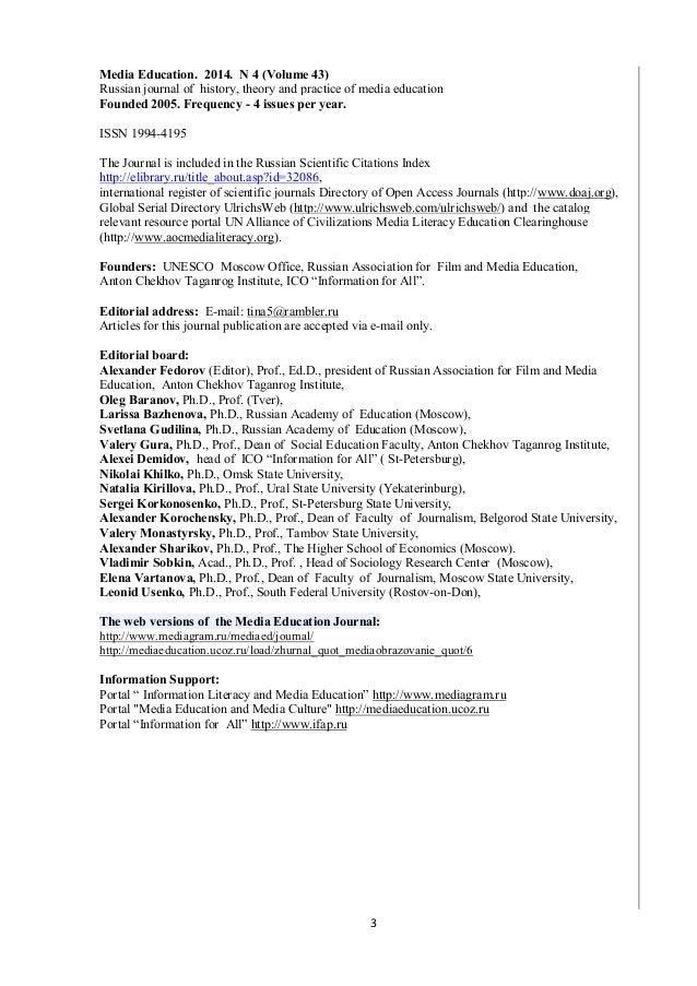 Медиаобразование MEDIA EDUCATION   № 4/2014 Slide 3