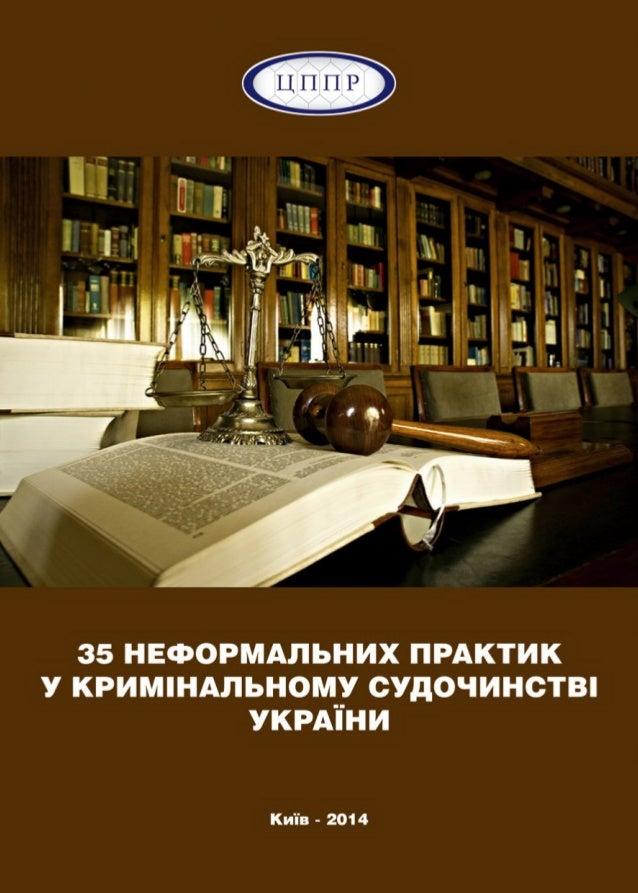 35 НЕФОРМАЛЬНИХ ПРАКТИК У КРИМІНАЛЬНОМУ СУДОЧИНСТВІ УКРАЇНИ Київ – 2014