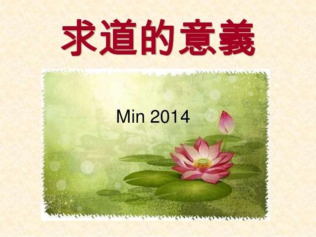 求道的意義 Min 2014