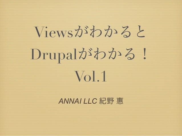 Viewsがわかると  Drupalがわかる!  Vol.1  ANNAI LLC 紀野 惠