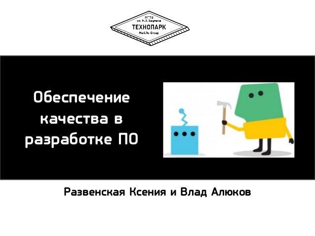 Обеспечение качества в разработке ПО Развенская Ксения и Влад Алюков