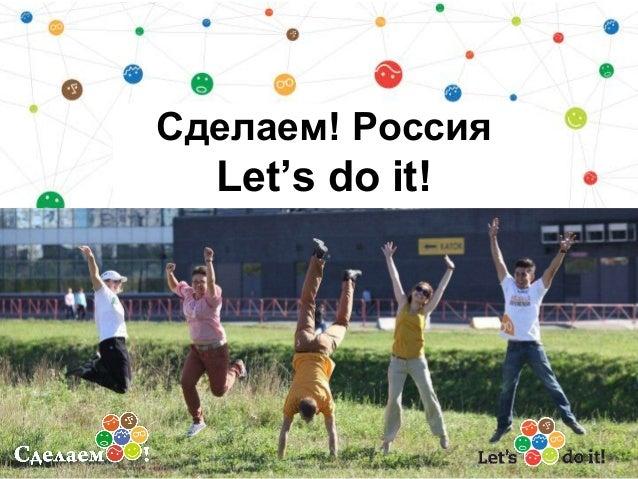Сделаем! Россия Let's do it!