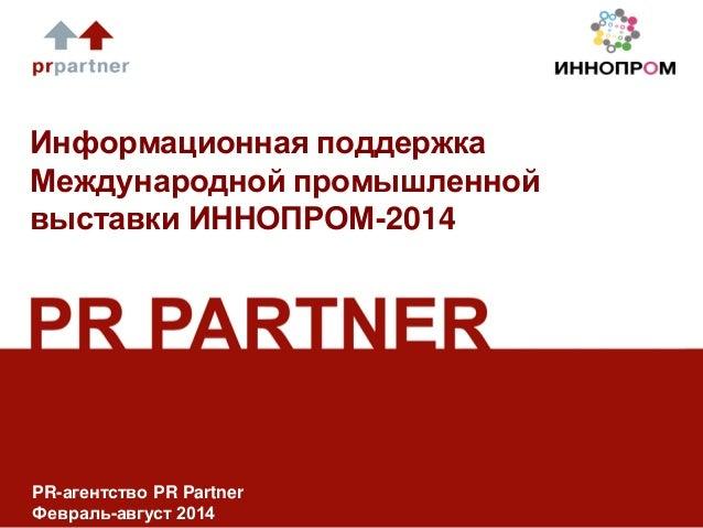 Информационная поддержка Международной промышленной выставки ИННОПРОМ-2014 PR-агентство PR Partner Февраль-август 2014