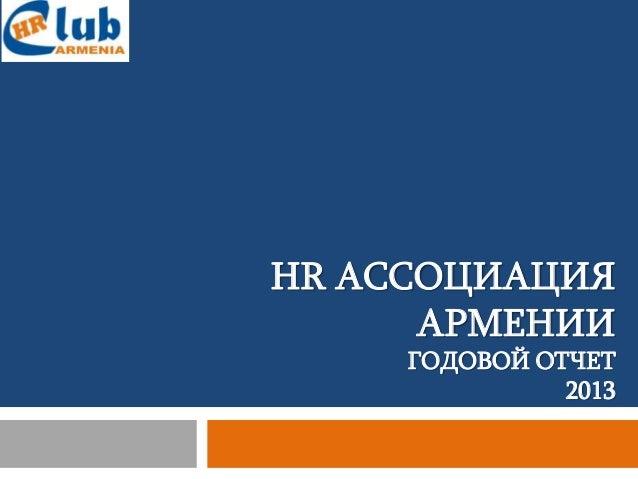 HR АССОЦИАЦИЯ АРМЕНИИ ГОДОВОЙ ОТЧЕТ 2013