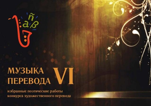 VI  МУЗЫКА  ПЕРЕВОДА  избранные поэтические работы  конкурса художественного перевода
