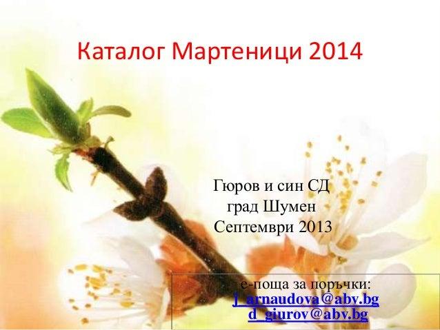 Каталог Мартеници 2014 Гюров и син СД град Шумен Септември 2013 e-поща за поръчки: j_arnaudova@abv.bg d_giurov@abv.bg