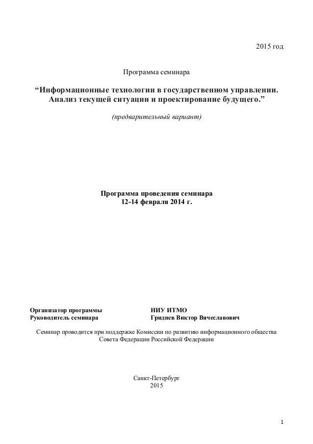 """1 2015 год Программа семинара """"Информационные технологии в государственном управлении. Анализ текущей ситуации и проектиро..."""