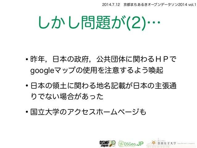 京都まちあるきオープンデータソン2014 vol.1OSM