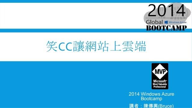 笑CC讓網站上雲端 2014 Windows Azure Bootcamp 講者:陳傳興(Bruce)