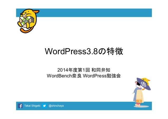 WordPress3.8の特徴 2014年度第1回 和同弁知 WordBench奈良 WordPress勉強会