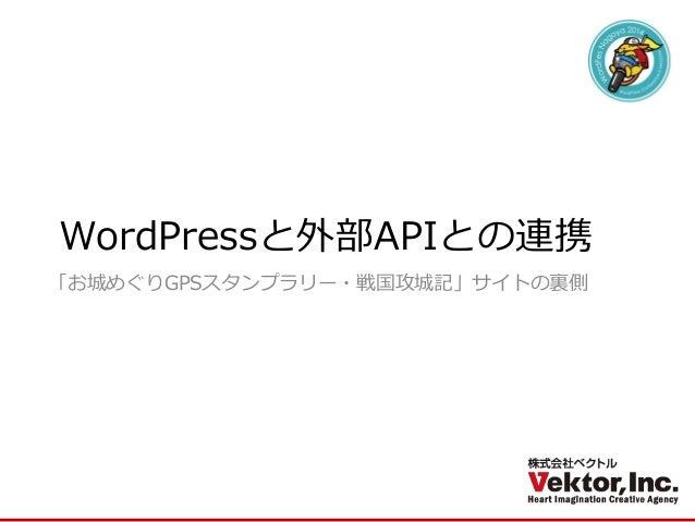 WordPressと外部APIとの連携  「お城めぐりGPSスタンプラリー・戦国攻城記」サイトの裏側