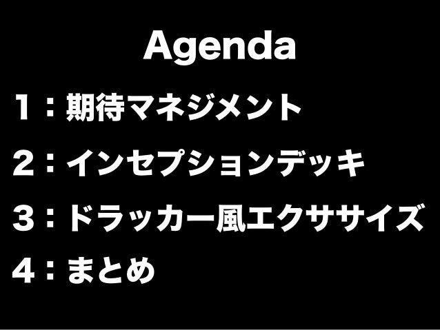 プロジェクトを成功させるための期待マネジメント_中村洋_A-3 Slide 2