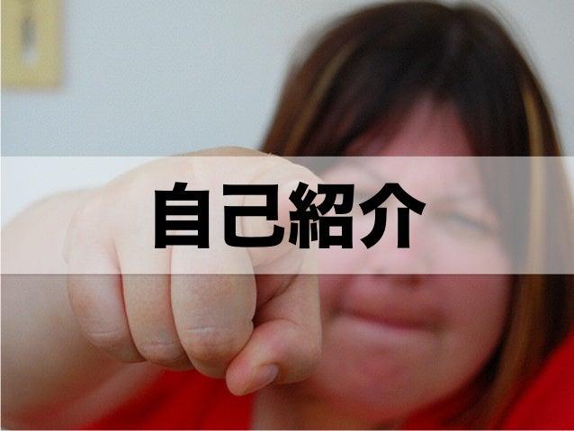 プロジェクトを成功させるための期待マネジメント_中村洋_A-3 Slide 3