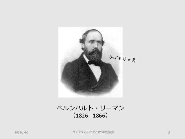 明日話したくなる「素数」のお話」第1回プログラマのための数学勉強会 ...