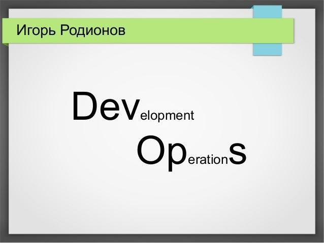 Игорь Родионов Development Operations
